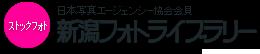新潟フォトライブラリーロゴ